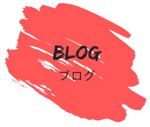 ブログに関するカテゴリー。