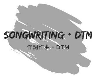 作詞作曲・DTM・ソフト音源に関するカテゴリー。